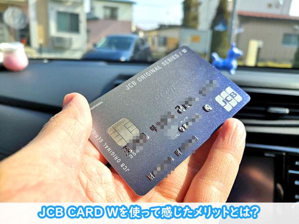 JCB CARD Wを使って感じたメリット