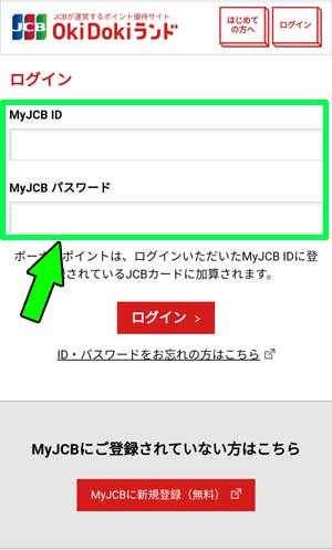 okidokiランドにログインする方法