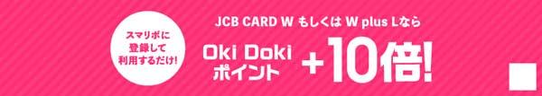 JCB CARD Wはスマリボ登録でポイント10倍