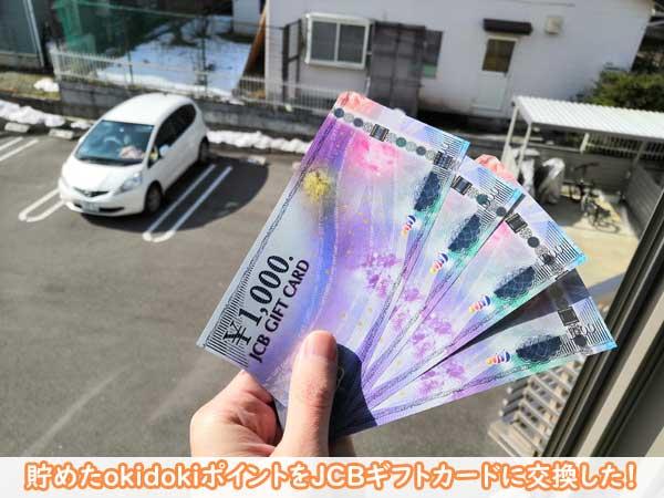okidokiポイントをJCBギフトカードに交換