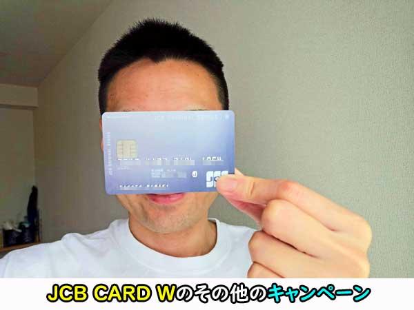 JCB CARD Wのその他のキャンペーン