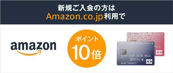 JCB CARD Wはamazondでポイント10倍キャンペーン