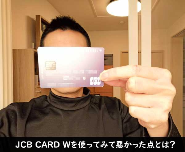JCB CARD Wのデメリット