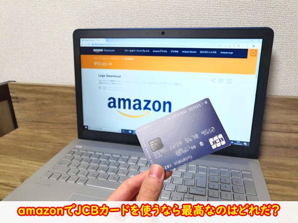 amazonでJCBカードを使うならJCB CARD Wが一番だ!