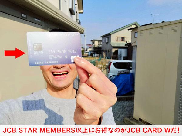 JCB STAR MEMBERSを極めるよりもお得なカード