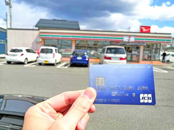 JCB CARD Wをセブンイレブンで使うと還元率爆増