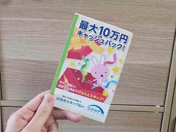 スキップ払いで10万円キャッシュバックキャンペーン