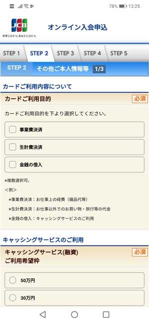 JCB CARD Wの申し込み方法