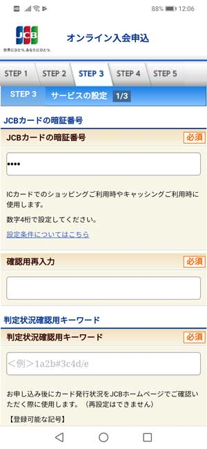 JCB CARD Wの入会申し込み