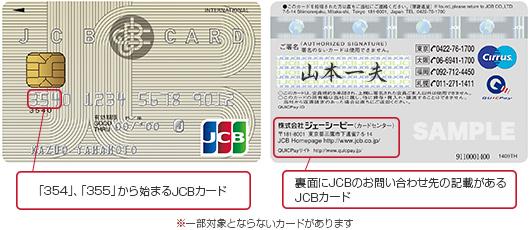 JCB CARD Wにトッピング保険を付帯可能