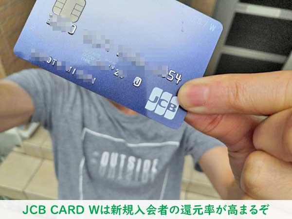 JCB CARD Wはポイント4倍