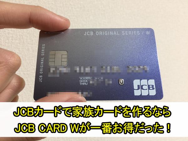 JCB CARD Wの家族カードは一番良い