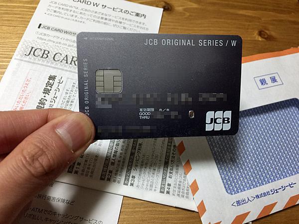 JCB CARD Wの家族カードを作ってみた