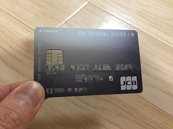 JCBカードの家族カード最強はJCB CARD Wに決まり