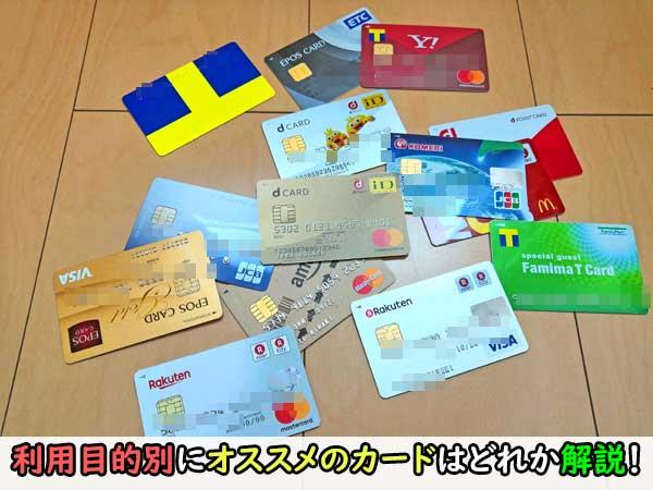 利用目的別のクレジットカードのおすすめ