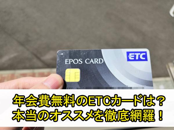 年会費無料のETCカードを徹底網羅!