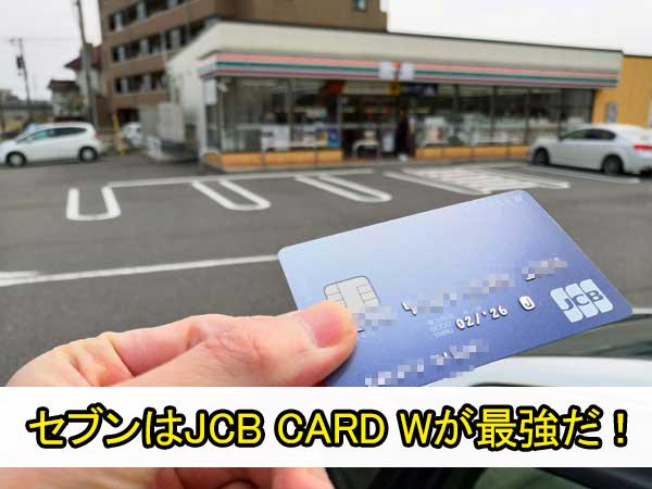 セブンイレブンはJCB CARD Wが最強だった!