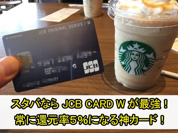JCBカードWはスターバックスコーヒーで還元率5%!