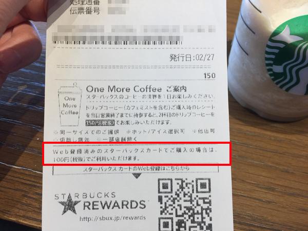 スタバでおかわりコーヒーが100円に!