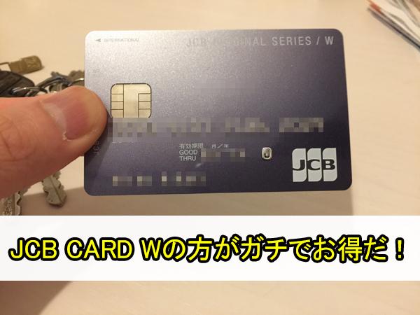 Jcb カード w 【公式】JCB カード W plus Lなら年会費永年無料!高還元率!