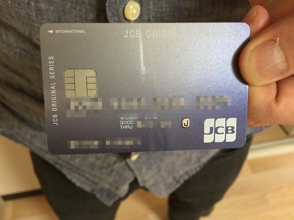 JCB一般カードよりもJCB CARD Wの方が比較したらよかった!
