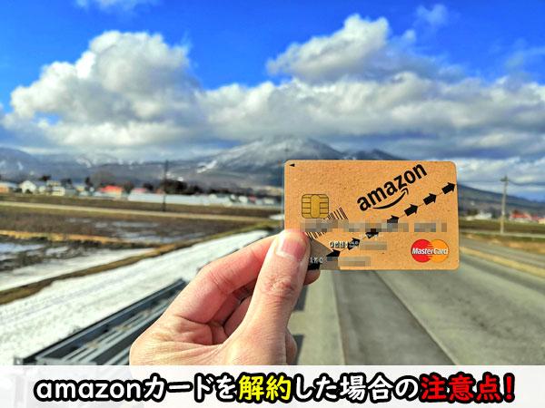 amazonカードを解約した場合の注意点