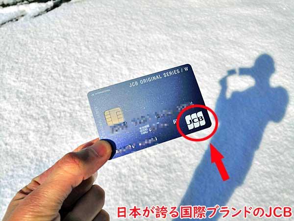 日本で唯一の国際ブランドJCB