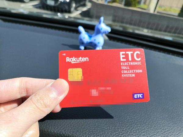 楽天カードのETCカード