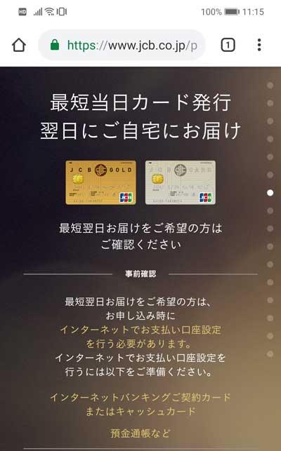 JCBカードは最短当日カード発行翌日届く