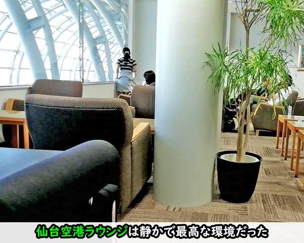 仙台空港のラウンジ