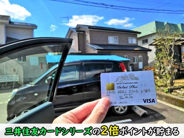 三井住友カードの2倍ポイントが貯まる