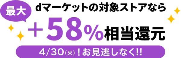 dポイント58%還元位できるdポイントスーパーチャンス