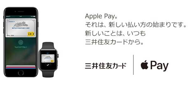 三井住友カードデビュープラスはApplepay対応