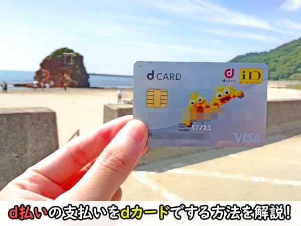 dカードの支払いをd払いで行う方法