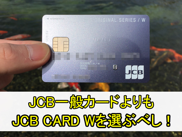 JCB一般カードよりもJCB CARD Wを選んだ!