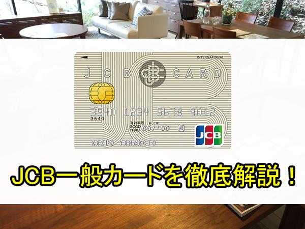 JCB一般カードを徹底解説!