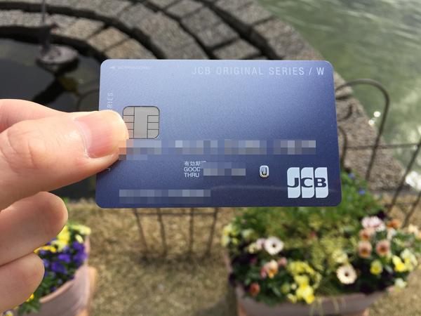 JCB CARD Wは台湾でも役に立つ!