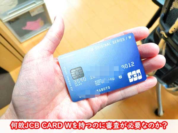 何故JCB CARD Wを持つのに審査が必要なのか
