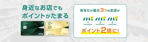 三井住友VISAカードを選んだらポイント2倍になる