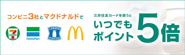 三井住友カードならマクドナルドやコンビニ3社でポイント5倍