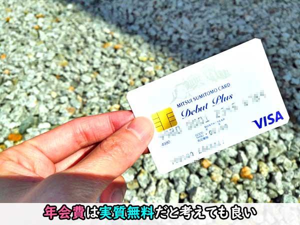 三井住友カードデビュープラスは年会費無料