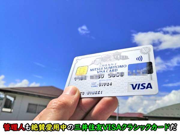 三井住友VISAクラシックカードの魅力