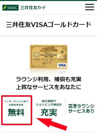 三井住友カードゴールドは年会費初年度無料にできる