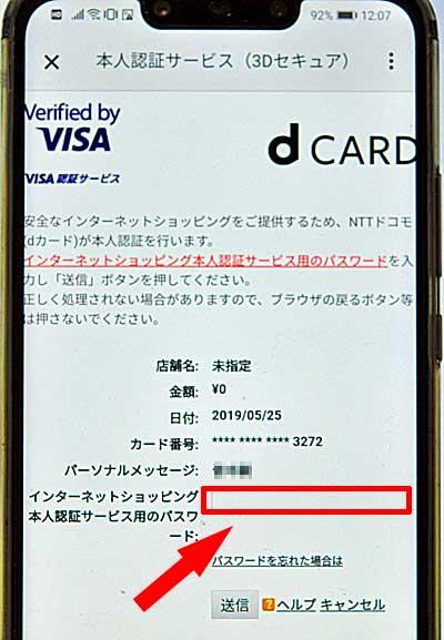 dカードでd払いする方法