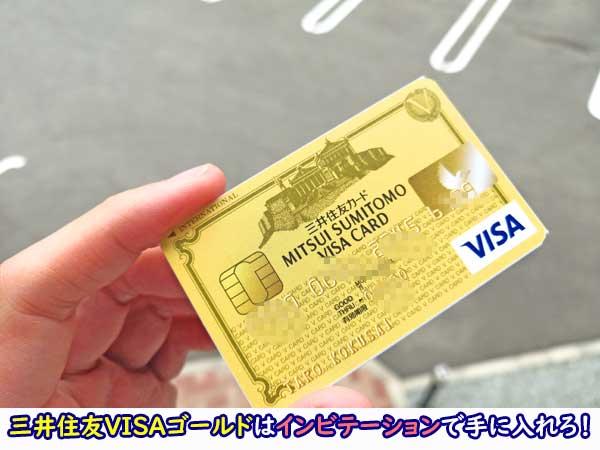 三井住友VISAゴールドカードでインビテーションが来る方法
