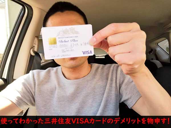 三井住友VISAカードのデメリット