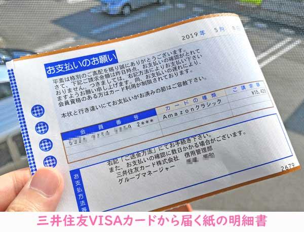 三井住友VISAカードから届く紙の明細書