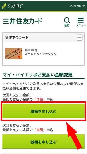 三井住友VISAカードのマイ・ペイすリボの増額方法