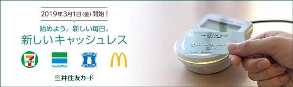 三井住友VISAカードでポイントが5倍になる店がある