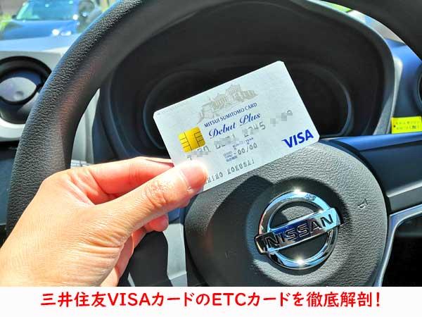 三井住友VISAカードのETCはお得なのか?